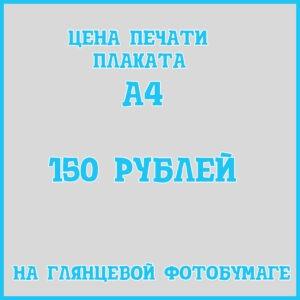 Цена печати плаката А4
