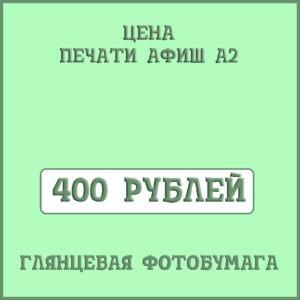 цена-печати-афиш-А2-на-глянцевой-бумаге