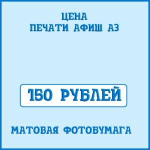цена-печати-афиш-А3-на-матовой-фотобумаге