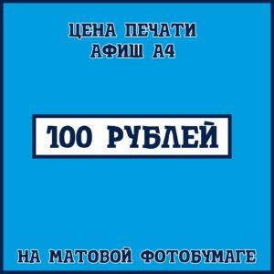 цена-печати-афиш-А4-на-матовой-фотобумаге