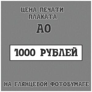 цена печати плаката а0 на глянцевой фотобумаге