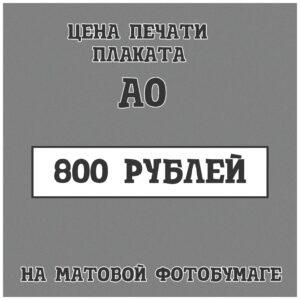 цена печати плаката А0 на матовой фотобумаге