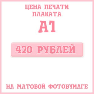 цена-печати-плаката-А1-на-матовой-фотобумаге