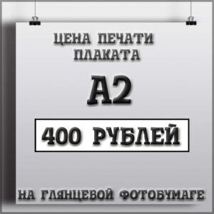 цена-печати-плаката-А2-на-глянцевой-фотобумаге