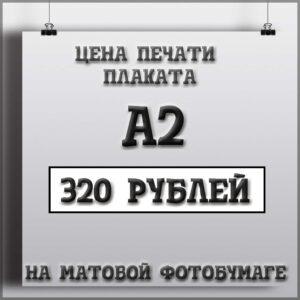 фото-печать-плакатоцена-печати-плаката-А2-на-матовой-фотобумагев-А2