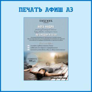 Печать-афиш-А3