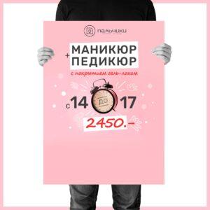 Печать-плаката-А1