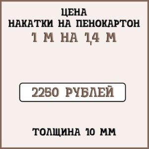 Цена-накатки-на-пенокартон-1-м-на-1,4-м-толщина-10-мм