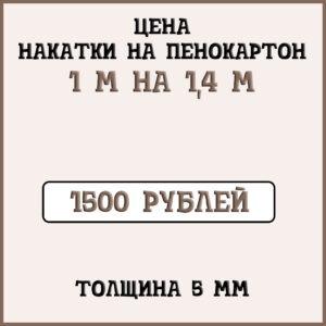 Цена-накатки-на-пенокартон-1-м-на-1,4-м-толщина-5-мм