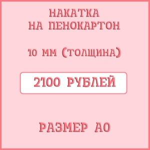 Цена-накатки-на-пенокартон-А0-толщиной-10-мм