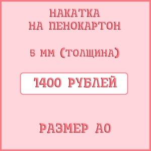 Цена-накатки-на-пенокартон-А0-толщиной-5-мм