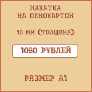 Цена-накатки-на-пенокартон-А1-толщина-10-мм