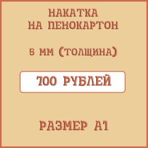 Цена-накатки-на-пенокартон-А1-толщина-5-мм