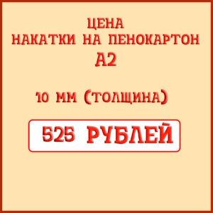 Цена-накатки-на-пенокартон-А2-толщина-10-мм