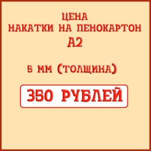 Цена-накатки-на-пенокартон-А2-толщина-5-мм