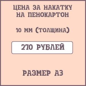 Цена-накатки-на-пенокартон-а3-толщина-10-мм