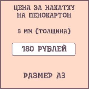 Цена-накатки-на-пенокартон-а3-толщина-5-мм