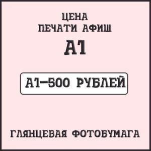 Цена-печати-афиш-А1-на-глянцевой-фотобумаге