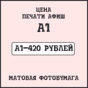 Цена-печати-афиш-А1-на-матовой-фотобумаге
