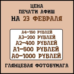 Цена-печати-афиш-на-23-февраля-на-глянцевой-фотобумаге
