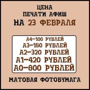Цена-печати-афиш-на-23-февраля-на-матовой-фотобумаге