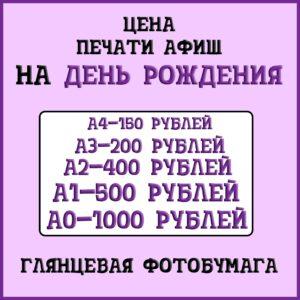 Цена-печати-афиш-на-день-рождения-на-глянцевой-фотобумаге