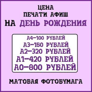 Цена-печати-афиш-на-день-рождения-на-матовой-фотобумаге