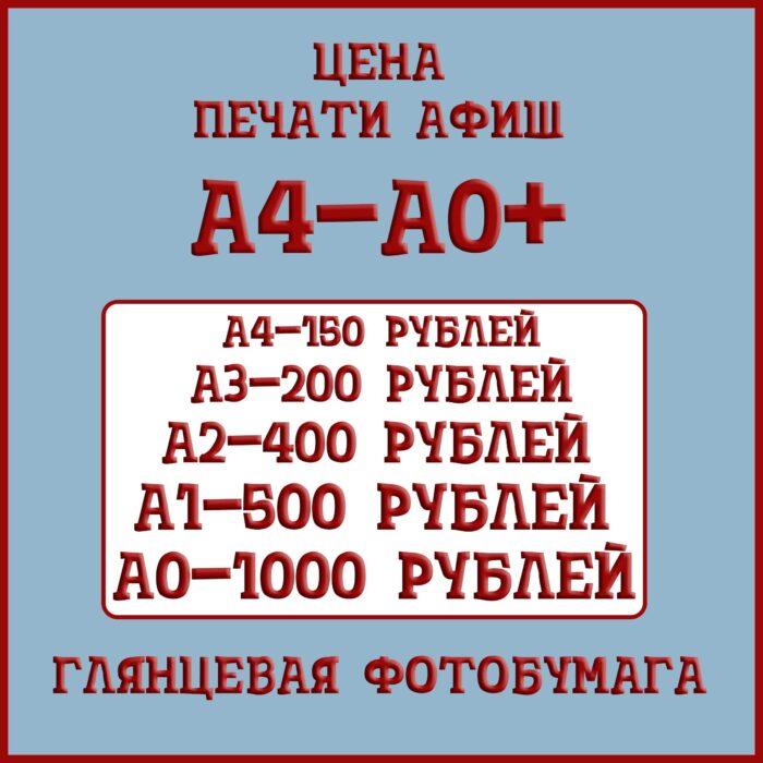 Цена-печати-афиш-на-глянцевой-фотобумаге