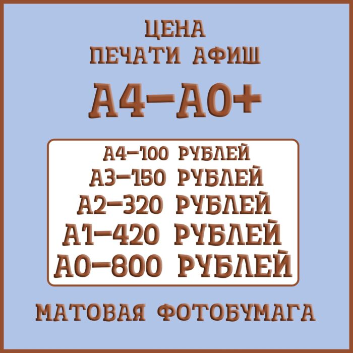 Цена-печати-афиш-на-матовой-фотобумаге