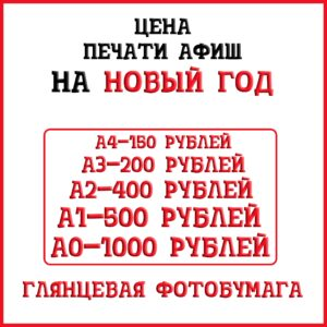 Цена-печати-афиш-на-Новый-год-на-глянцевой-фотобумаге