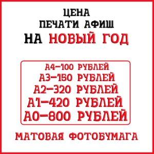 Цена-печати-афиш-на-Новый-год-на-матовой-фотобумаге
