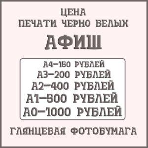 Цена-печати-черно-белых-афиш-на-глянцевой-фотобумаге