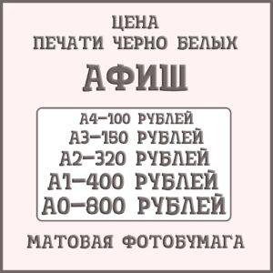 Цена-печати-черно-белых-афиш-на-матовой-фотобумаге