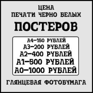 Цена-печати-черно-белых-постеров-на-глянцевой-фотобумаге