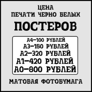 Цена-печати-черно-белых-постеров-на-матовой-фотобумаге