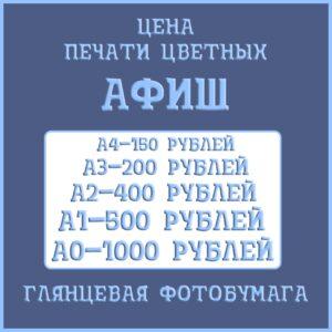 Цена-печати-цветных-афиш-на-глянцевой-фотобумаге