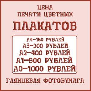 Цена-печати-цветных-плакатов-на-глянцевой-фотобумаге