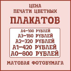 Цена-печати-цветных-плакатов-на-матовой-фотобумаге