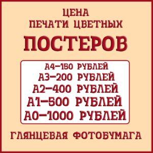 Цена-печати-цветных-постеров-на-глянцевой-фотобумаге