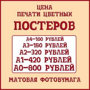 Цена-печати-цветных-постеров-на-матовой-фотобумаге