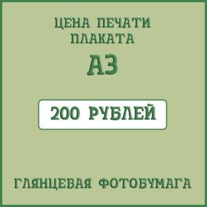 Цена-печати-плакатов-А3-на-глянцевой-бумаге