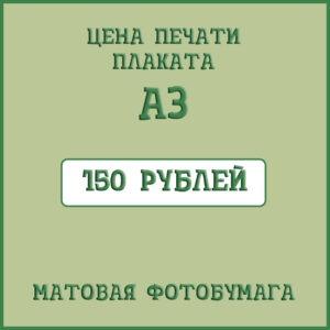Цена-печати-плакатов-А3-на-матовой-бумаге