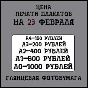 Цена-печати-плакатов-на-23-февраля-на-глянцевой-фотобумаге