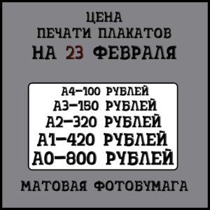 Цена-печати-плакатов-на-23-февраля-на-матовой-фотобумаге