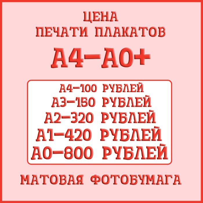 Цена-печати плакатов-на-матовой-фотобумаге