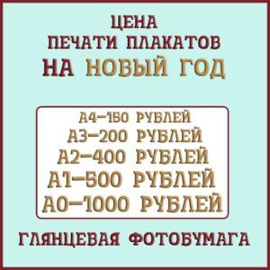 Цена-печати-плакатов-на-Новый-год-на-глянцевой-фотобумаге