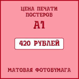 Цена-печати-постеров-А1-на-матовой-бумаге