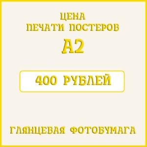 Цена-печати-постеров-А2-на-глянцевой-фотобумаге