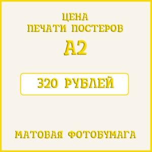 Цена-печати-постеров-А2-на-матовой-фотобумаге