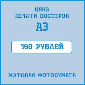 Цена-печати-постеров-А3-на-матовой-фотобумаге